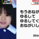 【児童虐待】5歳女児虐待死!残されたメモに伊野尾慧涙!許せない!【結愛ちゃん】