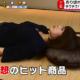 【ヒット商品】たわし枕がバカ売れ!その理由とは!?【約3ヶ月待ち】