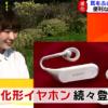 【ソニー】最新『骨伝導イヤホン』スマホ連動Xperia Ear Duo XEA20JPが凄いと話題!