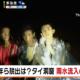 【タイの洞窟】13人少年脱出法決まらず。日本だと自己責任論が飛び出す理由に納得www