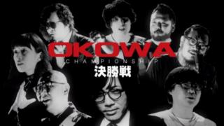 【オカルト】恐い話No.1決定戦OKOWAチャンピオンシップが面白コワ過ぎた!!