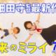 【映画】未来のミライ大コケ!酷評理由の上位はくんちゃん役の上白石萌歌か