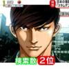 【漫画】高校生活記録簿のスラムダンクトレスパクリが酷すぎると話題!