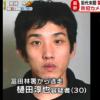 【逃走中】樋田容疑者は逃がされた?怪しい弁護士に富田林署のずさんさが酷すぎると話題!