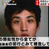 【逃走中】樋田容疑者のひったくり被害続出!犯行まとめ!