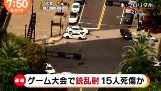 【米フロリダ】ゲーム大会で負けた腹いせに銃乱射!15人死傷!