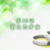 【TBS】少女誘拐容疑の余卿容疑者『七星のスバル』第10話「消えた少女」関係あり!?