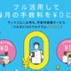 【静岡】オマエの家族皆殺し!!スルガ銀行の常軌を逸したパワハラ上司がヤバすぎると話題