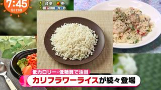 【ダイエット】世界が注目!白米に代わるカリフラワーライスが話題!