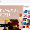 【疑惑】メルカリ大赤字なの!?突然利用制限などにユーザー資金流用疑惑!