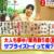 【めざましテレビ】販売数5億!サプライズトイが子供から大人まで大人気と話題!