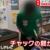 【栃木】恐怖!セブンイレブンセクハラ店長がヤバすぎると話題w