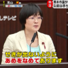 【熊本市議】赤ちゃんに続き、飴舐め行為で議会8時間中断!緒方議員は辞めるべきか?