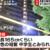 【逃走中】和光市高齢者殺人事件の逃走中の刃物男は孫の中3なのか!?