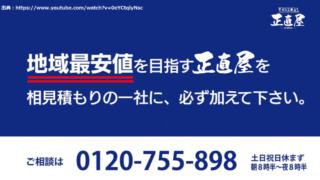 【CM】正直屋のCMがウザすぎると話題!