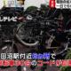 【津田沼駅】電動自転車コード切断の犯人は無職!?【1日6ヶ所30台被害】