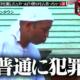 【神奈川】万引き暴行!強盗警部が何故か不起訴になったと話題!