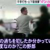 【とくダネ!】土下座!平手打ち!ヤン会長のパワハラ動画が話題!【ITの王様】