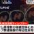 【NHK】取材音声をアレフに誤送信!呆れた対応が話題!