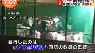 【高蔵高等学校】元プロ野球選手の野球部監督暴行事件がヤリすぎと話題!