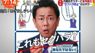 【炎上】セクハラ防止ポスターに非難殺到!男性擁護のセクハラポスターだと!?