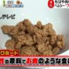 【めざましテレビ】肉そっくり!フェイクミート(大豆ミート)が凄いと話題!