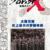 【55年ぶり】2025年大阪万博開催決定!健康や医療がテーマ?大阪の闇は?