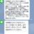 【迷惑】中部電力カテエネからの突然のLINEメッセージが詐欺っぽいと話題!