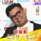 【悲報】博多大吉マジギレ!!ひき肉どころじゃすまさない宣言!
