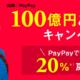 【悲報】PayPayでクレジットカードを不正利用された被害者続出wwwww