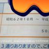 【炎上】NHKマジキチ!31年分の受信料一括請求が話題!その額なんと××万円!!