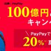 【炎上】PayPay20%バック付与取り消し続出!不正扱いが理由と話題!