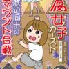 【腐女子カースト】通報されツイッター凍結からの配信停止へ!