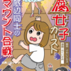 【炎上】腐女子カーストとかいうクソ漫画の作者があまりにクソすぎると話題w