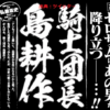 【悲報】島耕作異世界に転生するも騎士団長になってやりたい放題!?