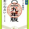 【2019年最強運】576位中2位!獅子座×辰年×B型の有名人