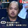【悲報】広瀬晃一の女子大生殺害動機がカツラがバレて激高した可能性が浮上!!