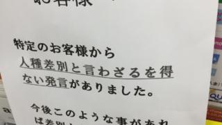 【新宿ファミマ】レジに貼られた『人種差別』抗議貼紙が話題!暴言常連客の存在!