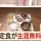 【令和納豆】600円の納豆定食が一生無料!?1000組追加募集!