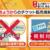 チケット不正転売禁止法の疑問を解決!Q&Aまとめ!