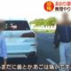 【横浜304ゆ4929】茨城煽り運転金村竜一を煽りまくったのは被害者だった!?