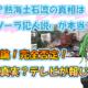 【熱海土石流】メガソーラー犯人説が話題!デマなのか真実なのか!?業者は完全否定!