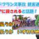 【ツールドフランス事故】観客逮捕!マフィアに殺されると話題!